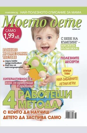 е-списание - Моето дете - брой 6/2015