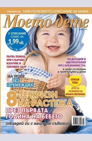 е-списание - Моето дете - брой 7/2015