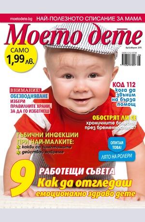 е-списание - Моето дете - брой 8/2015