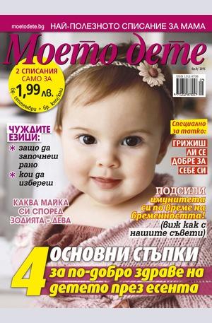 е-списание - Моето дете - брой 9/2015