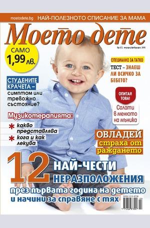 е-списание - Моето дете - брой 1-2/2016
