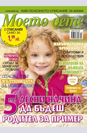 е-списание - Моето дете - брой 10/2016