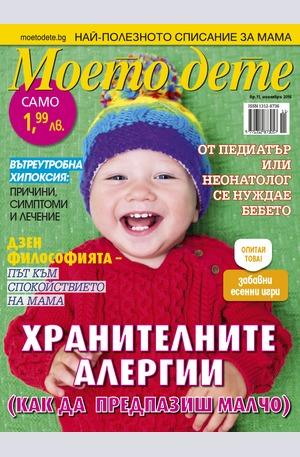 е-списание - Моето дете - брой 11/2016