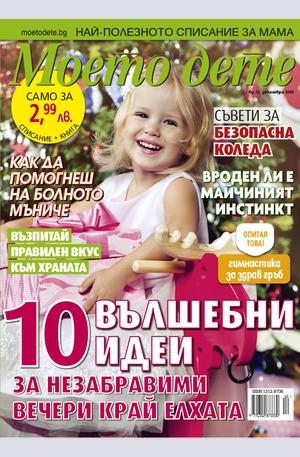 е-списание - Моето дете - брой 12/2016