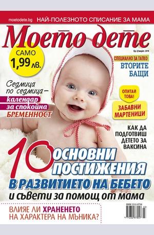 е-списание - Моето дете - брой 3/2016