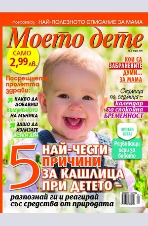 е-списание - Моето дете - брой 4/2016