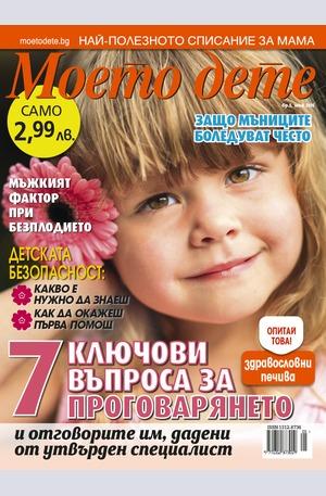 е-списание - Моето дете - брой 5/2016