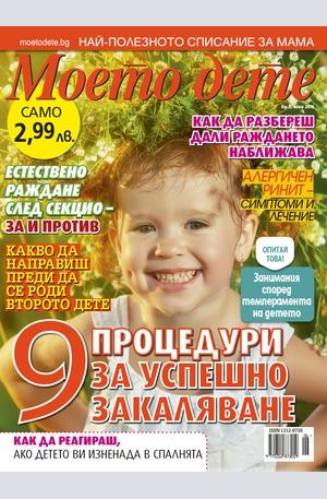 е-списание - Моето дете - брой 6/2016