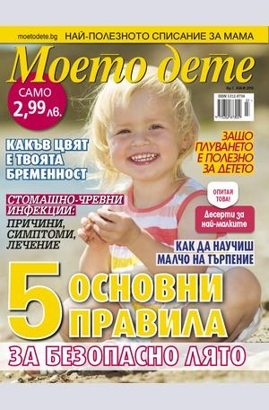 е-списание - Моето дете - брой 7/2016