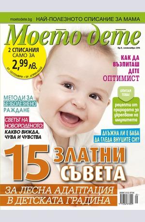 е-списание - Моето дете - брой 9/2016