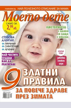 е-списание - Моето дете - брой 1-2/2017