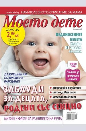 е-списание - Моето дете - брой 3/2017