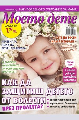 е-списание - Моето дете - брой 4/2017