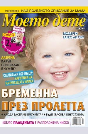 е-списание - Моето дете - брой 5/2017