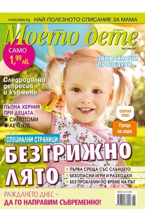 е-списание - Моето дете - брой 6/2017