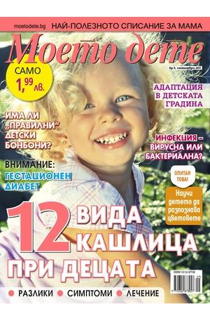 е-списание - Моето дете - брой 9/2017