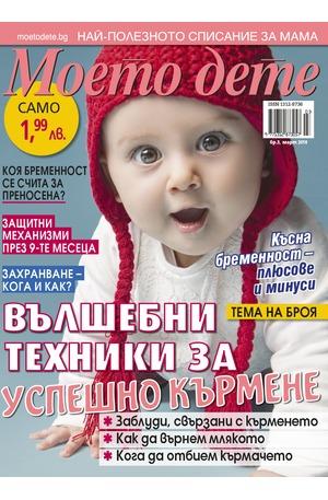 е-списание - Моето дете - брой 03/2018