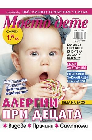 е-списание - Моето дете - брой 04/2018