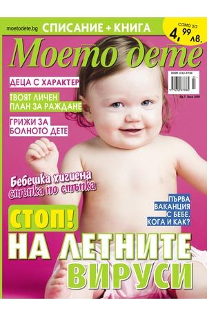 е-списание - Моето дете - брой 07/2018
