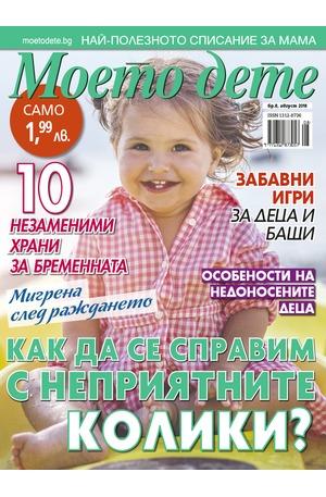 е-списание - Моето дете - брой 08/2018