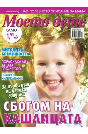 е-списание - Моето дете - брой 09/2018