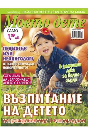 е-списание - Моето дете - брой 10/2018