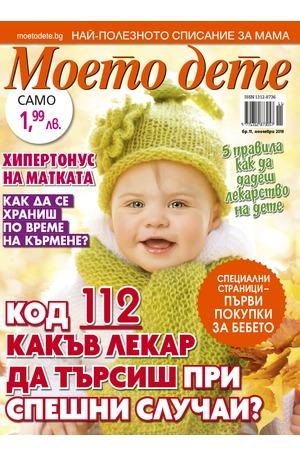 е-списание - Моето дете - брой 11/2018