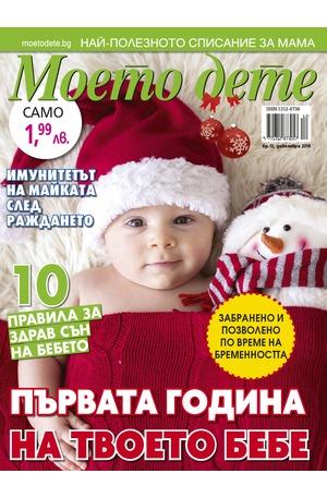е-списание - Моето дете - брой 12/2018