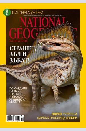 е-списание - NATIONAL GEOGRAPHIC- брой 10/2014