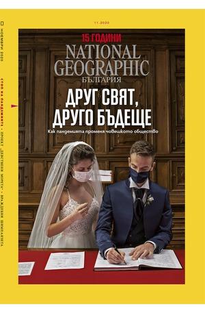 е-списание - NATIONAL GEOGRAPHIC - брой 11/2020