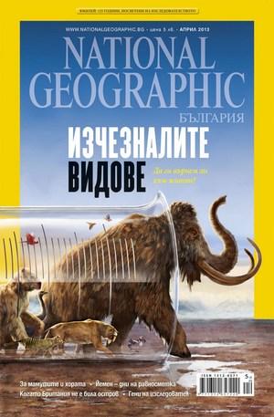 е-списание - NATIONAL GEOGRAPHIC - брой 4/2013