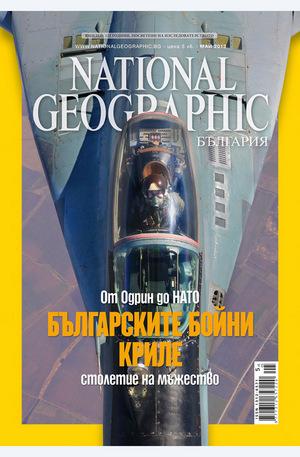 е-списание - NATIONAL GEOGRAPHIC - брой 5/2013