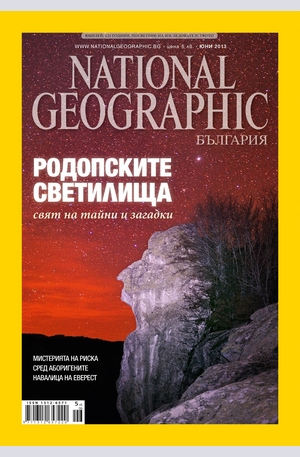 е-списание - NATIONAL GEOGRAPHIC - брой 6/2013