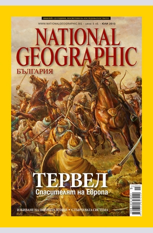 е-списание - NATIONAL GEOGRAPHIC - брой 7/2013