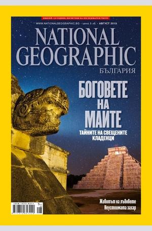 е-списание - NATIONAL GEOGRAPHIC - брой 8/2013