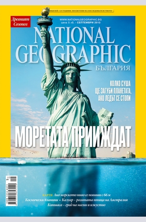 е-списание - NATIONAL GEOGRAPHIC - брой 9/2013