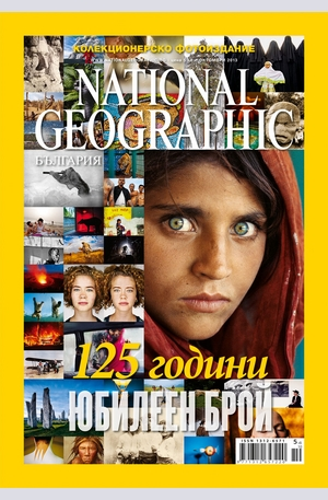 е-списание - NATIONAL GEOGRAPHIC - брой 10/2013