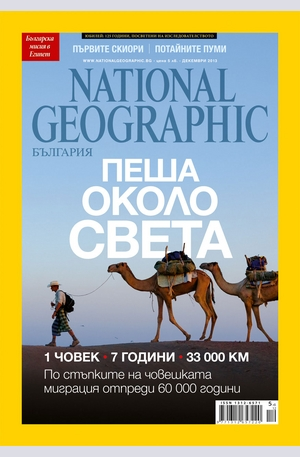 е-списание - NATIONAL GEOGRAPHIC - брой 12/2013