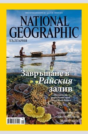 е-списание - NATIONAL GEOGRAPHIC - брой 1/2014