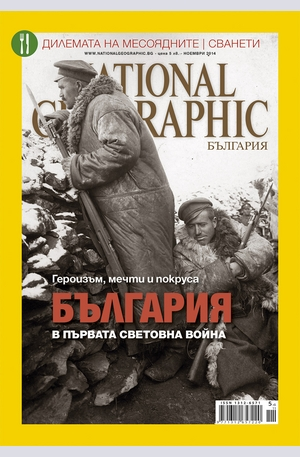 е-списание - NATIONAL GEOGRAPHIC - 11/2014