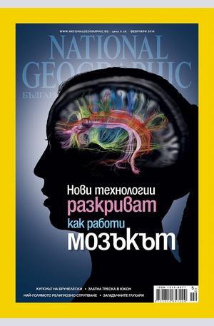 е-списание - NATIONAL GEOGRAPHIC - брой 2/2014