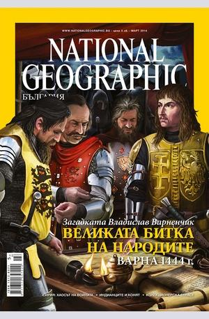 е-списание - NATIONAL GEOGRAPHIC - брой 3/2014