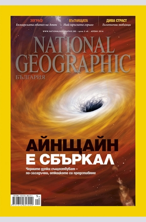 е-списание - NATIONAL GEOGRAPHIC - брой 4/2014