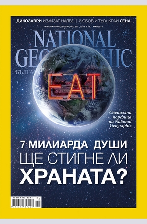 е-списание - NATIONAL GEOGRAPHIC - брой 5/2014