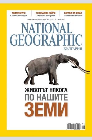 е-списание - NATIONAL GEOGRAPHIC - брой 6/2014