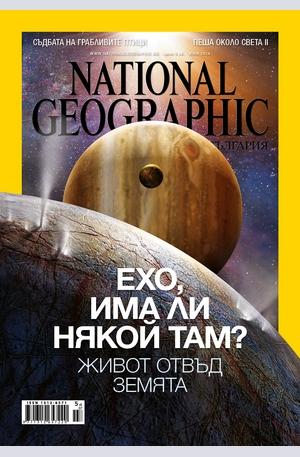 е-списание - NATIONAL GEOGRAPHIC - брой 7/2014