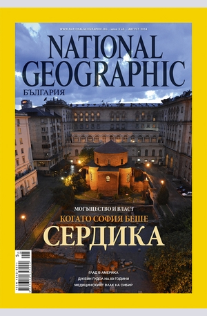 е-списание - NATIONAL GEOGRAPHIC - брой 8/2014