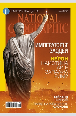 е-списание - NATIONAL GEOGRAPHIC - брой 9/2014