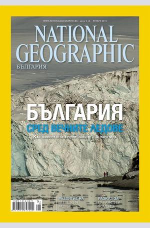 е-списание - NATIONAL GEOGRAPHIC - брой 1/2015