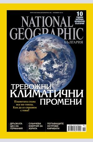 е-списание - NATIONAL GEOGRAPHIC - брой 11/2015